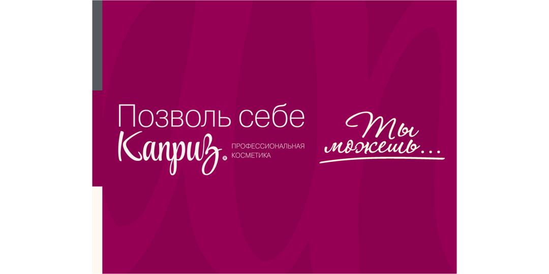 Каприз Профессиональная Косметика Интернет Магазин Красноярск
