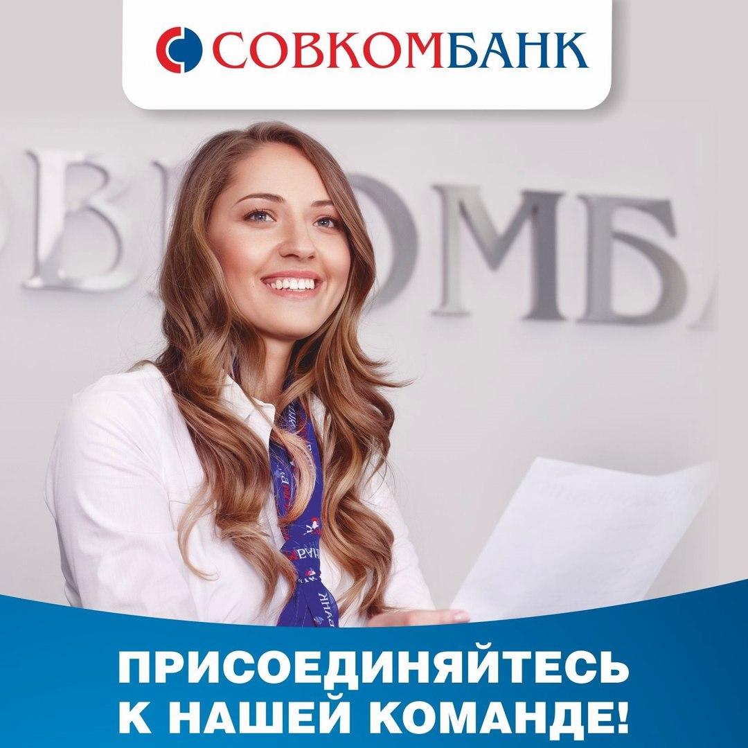 В каком банке можно взять кредит с плохой ки