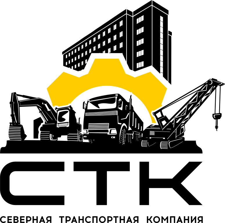 Северная транспортная компания тюмень официальный сайт описание создания своего сайта
