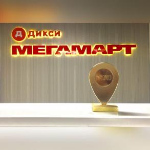 МЕГАМАРТ дважды стал «Супермаркетом года» в 2017 и 2018 гг по версии первой Народной премии портала E1.ru